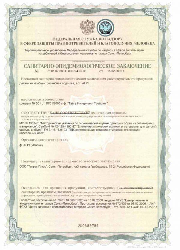 сертификат1 для сайта