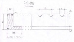 Образец схемы ранта