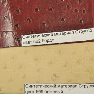 Sinteticheskiy-material-Strusso